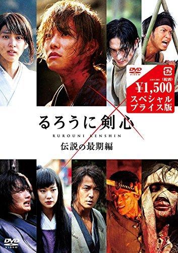 るろうに剣心 伝説の最期編 DVDスペシャルプライス版(未使用品)_画像1