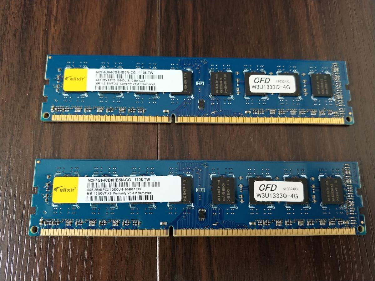 CFD elixir メモリ W3U1333Q-4G 4GB×2枚 計8GB PC3-10600U DDR3