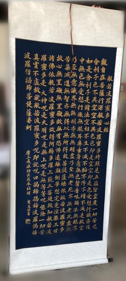 珍藏品 経 仏教美術 「心経」 「般若波羅密多心経」_画像6