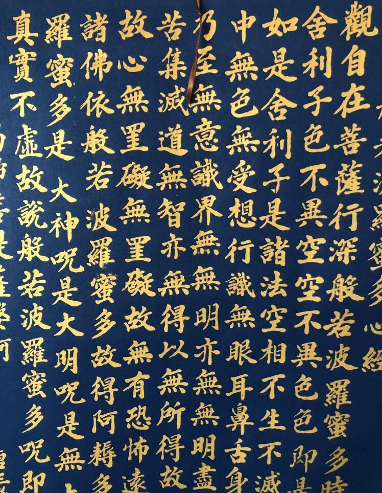 珍藏品 経 仏教美術 「心経」 「般若波羅密多心経」_画像2