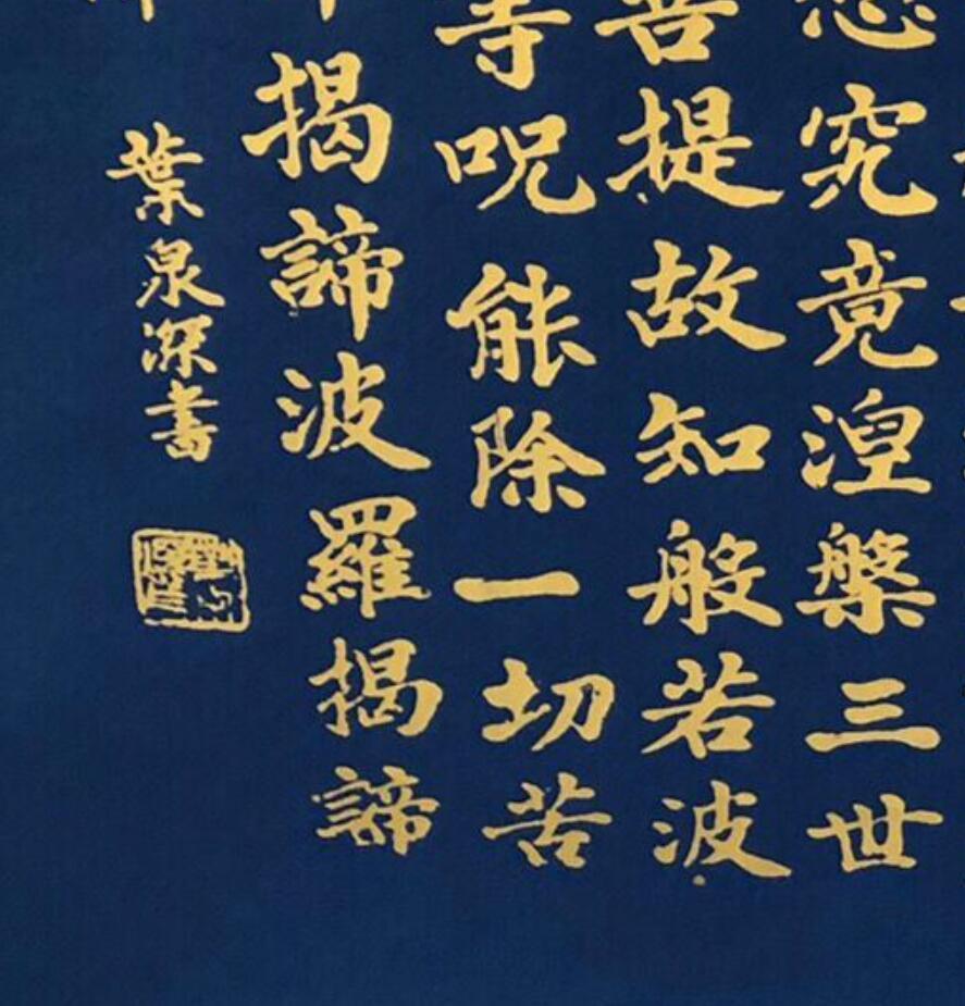 珍藏品 経 仏教美術 「心経」 「般若波羅密多心経」_画像5
