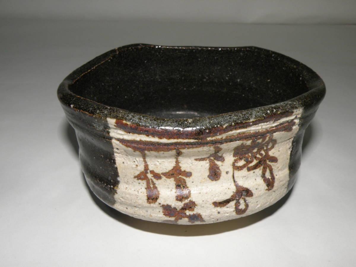 美濃焼 古美濃 黒織部 沓形 茶碗 茶道具 <H-33>_画像2