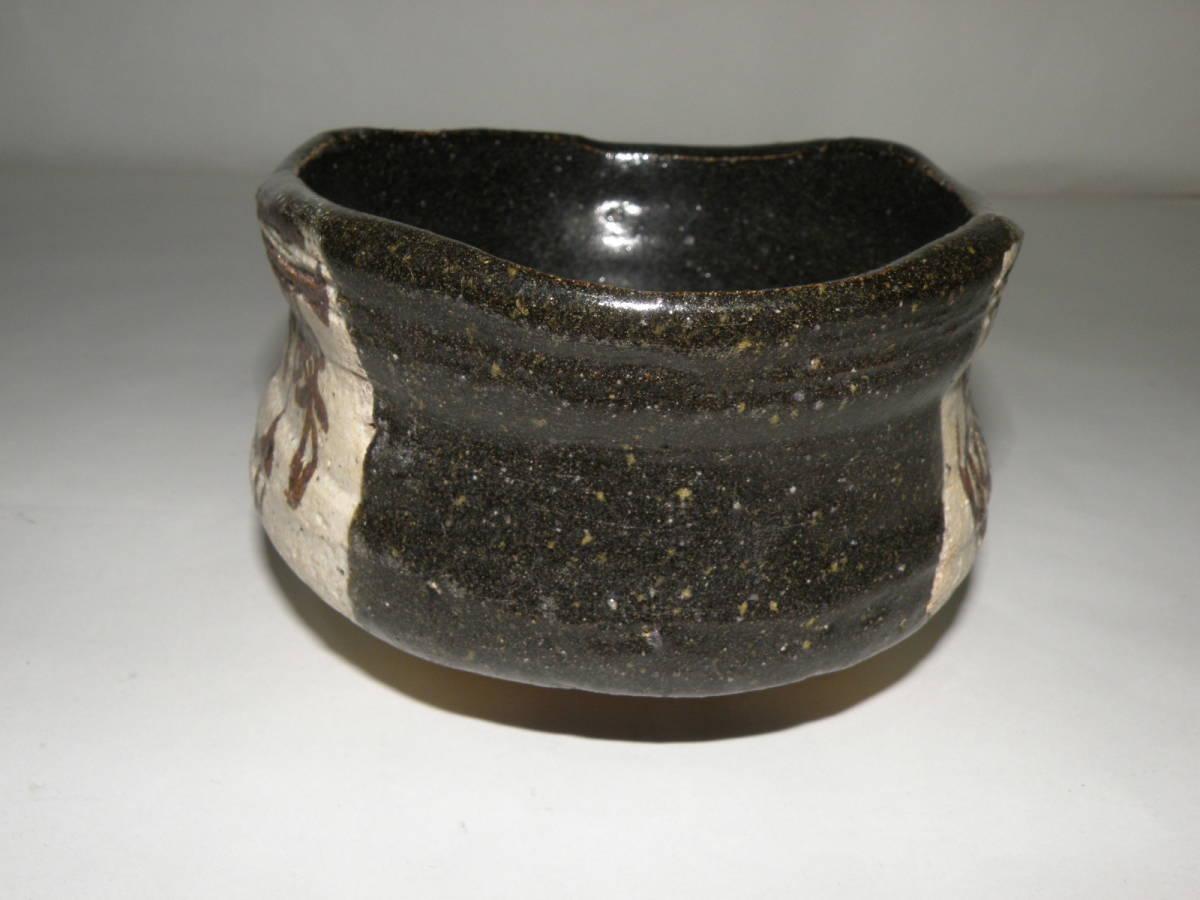 美濃焼 古美濃 黒織部 沓形 茶碗 茶道具 <H-33>_画像4