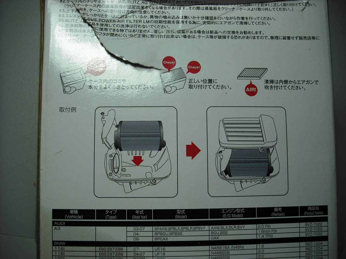 BMW E82 E87 E88 E84 E91 E92 E93 BLTZ SUSPOWER AIR FILTER LM 送料込み_画像4