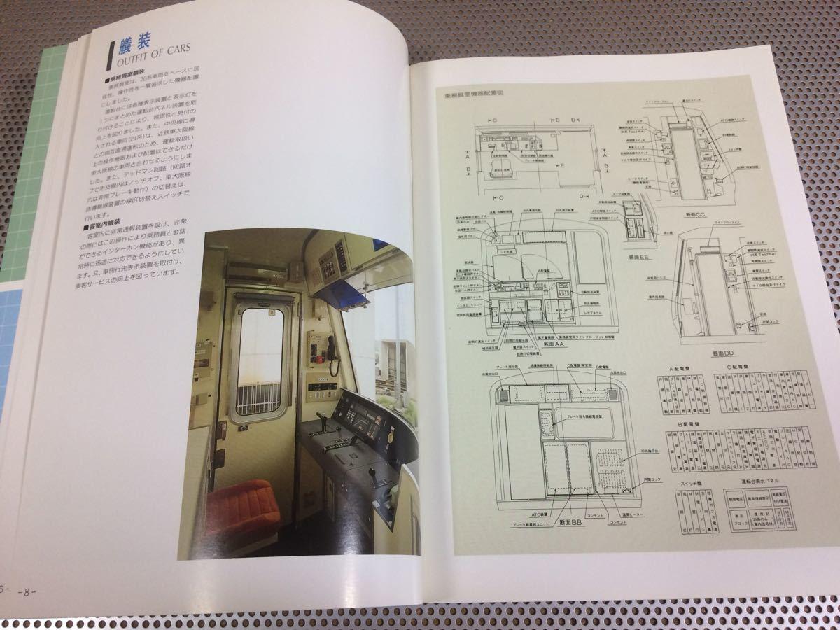 '91 大阪市交通局 NEW20系 VVVF インバータ車両 カタログ 3つ折り21系車両仕様図 45ページ 送料¥250円_画像5