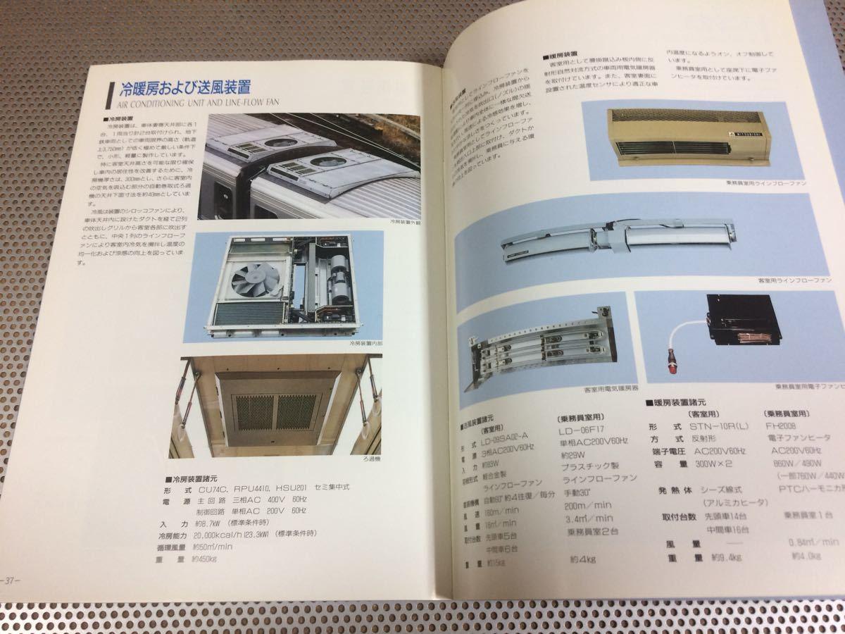 '91 大阪市交通局 NEW20系 VVVF インバータ車両 カタログ 3つ折り21系車両仕様図 45ページ 送料¥250円_画像9