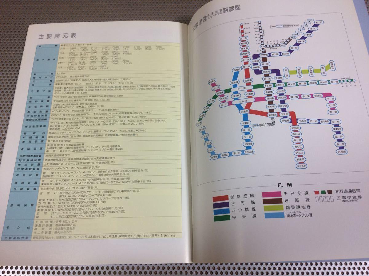 '91 大阪市交通局 NEW20系 VVVF インバータ車両 カタログ 3つ折り21系車両仕様図 45ページ 送料¥250円_画像10