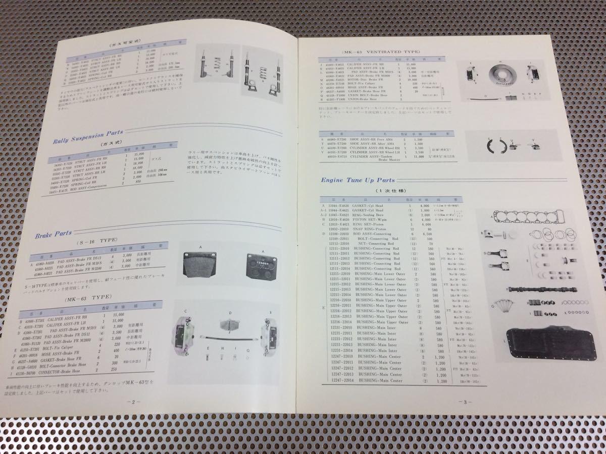 '73 日産自動車 フェアレディ 240Z HS30型 スポーツ オプション パーツカタログ 店印無し 送料¥250円_画像2
