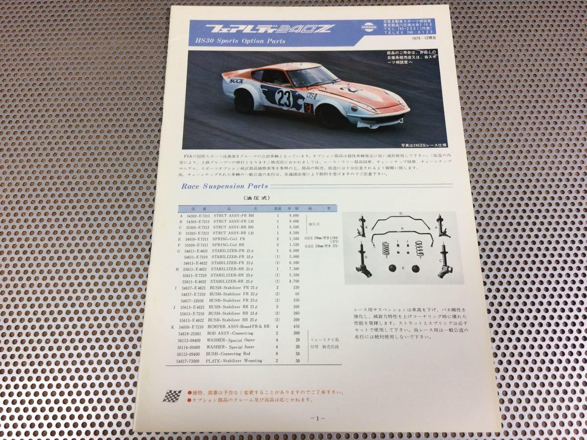 '73 日産自動車 フェアレディ 240Z HS30型 スポーツ オプション パーツカタログ 店印無し 送料¥250円