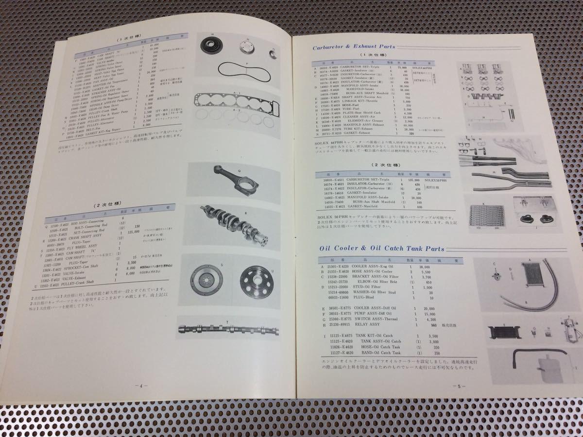 '73 日産自動車 フェアレディ 240Z HS30型 スポーツ オプション パーツカタログ 店印無し 送料¥250円_画像3