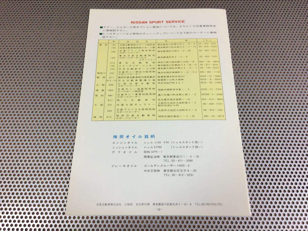 '73 日産自動車 フェアレディ 240Z HS30型 スポーツ オプション パーツカタログ 店印無し 送料¥250円_画像7