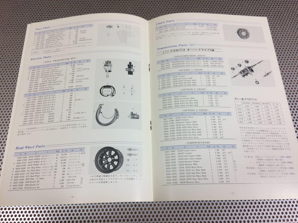 '73 日産自動車 フェアレディ 240Z HS30型 スポーツ オプション パーツカタログ 店印無し 送料¥250円_画像4