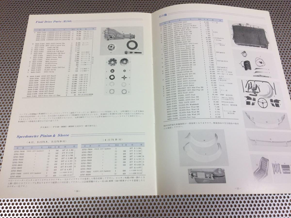 '73 日産自動車 フェアレディ 240Z HS30型 スポーツ オプション パーツカタログ 店印無し 送料¥250円_画像6