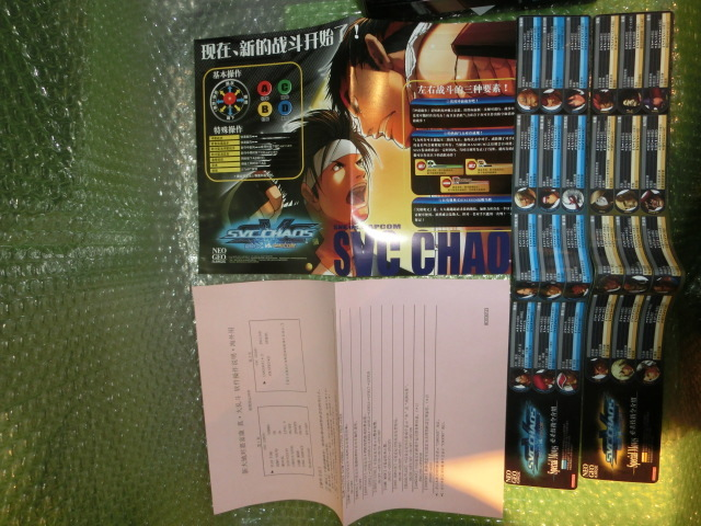 SNK VS. CAPCOM SVC CHAOS カートリッジ版 インスト 箱 取説付 シリアル一致 ジャンク PLAYMORE SVC カオス プレイモア NEOGEO MVS_画像6