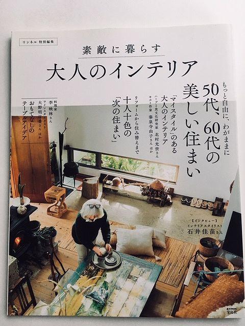 リンネル 特別編集 素敵に暮らす 大人のインテリア クリックポスト 185円 宝島社