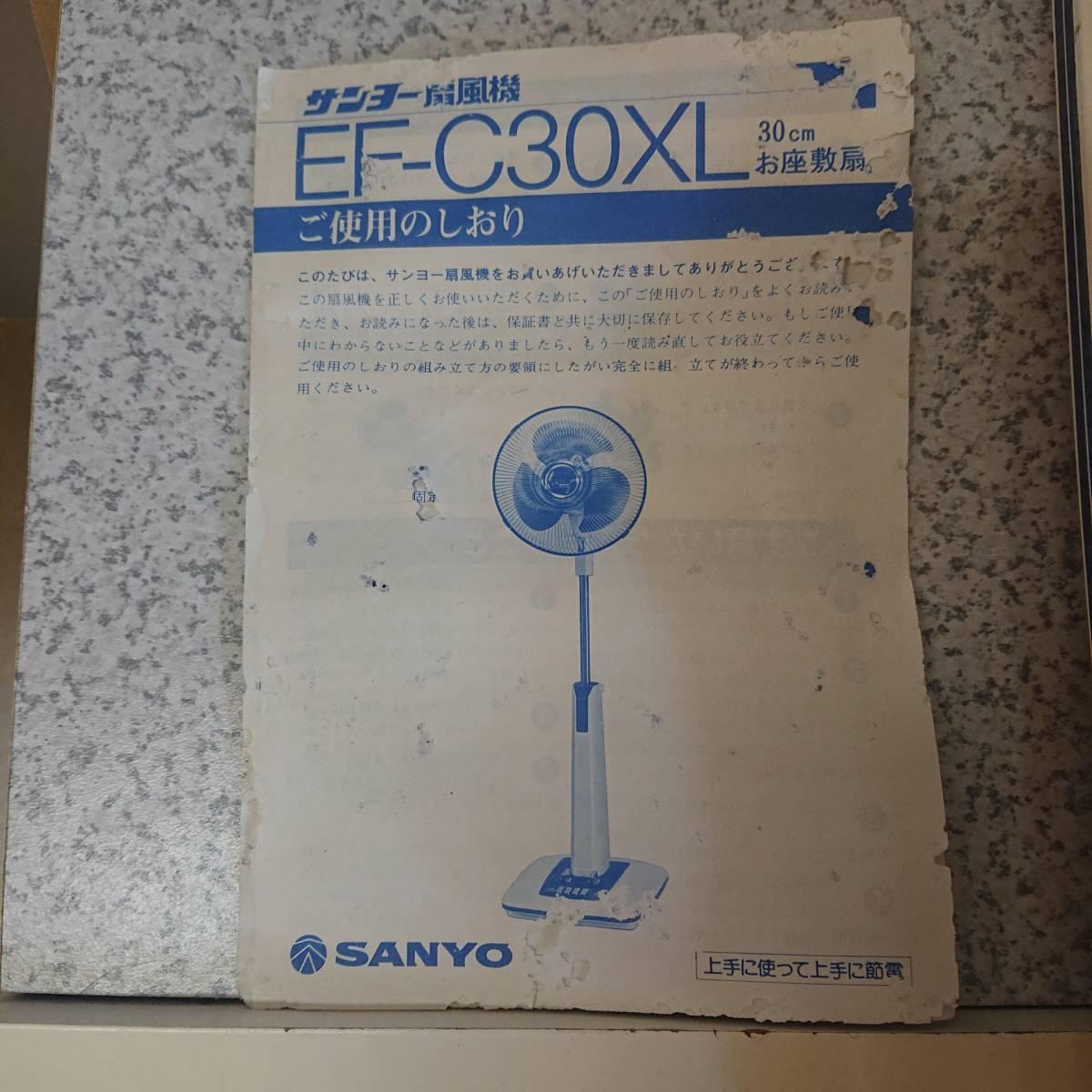 昭和レトロ☆三枚羽SANYOサンヨー 扇風機 ファンEFーC30XL☆動作確認済み 高さ調整付_画像4