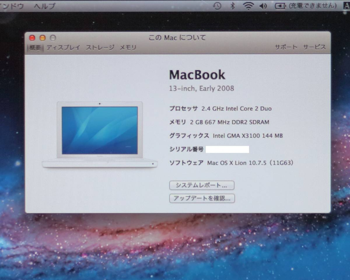 Apple MacBook A1181/13.3/Core2Duo 2.4GHz/Early2008/OS X 10.7 Lion ジャンク扱い_画像7