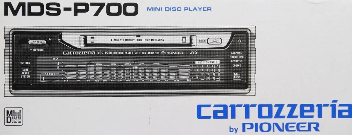 カロッツェリア MDS-P700 15バンドスペアナMDプレイヤー ?#35789;?#29992;