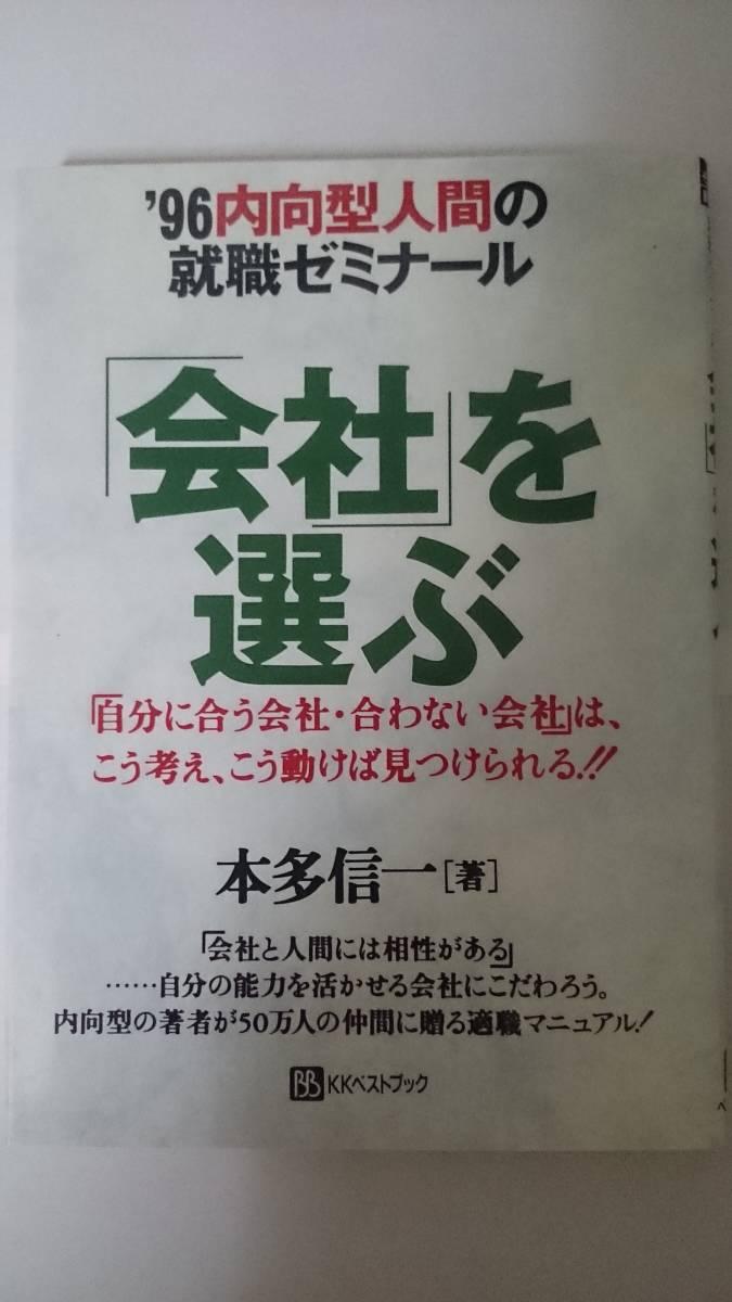 内向型人間の就職ゼミナール 「会社」を選ぶ 著者 本多信一氏_画像1