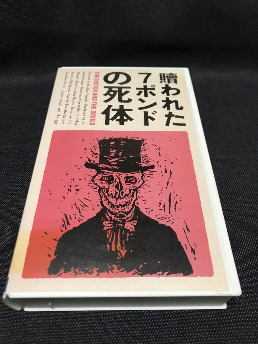 中古VHS/贖われた7ポンドの死体/ティモシー・ダルトン、ジョナサン・プライス、ツィッギー/日本劇場未公開未DVD