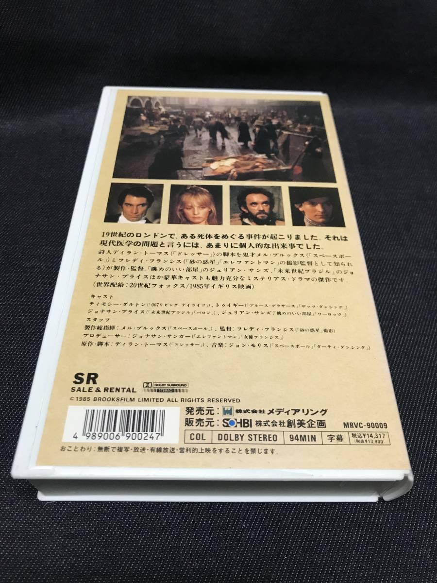 中古VHS/贖われた7ポンドの死体/ティモシー・ダルトン、ジョナサン・プライス、ツィッギー/日本劇場未公開未DVD_画像2