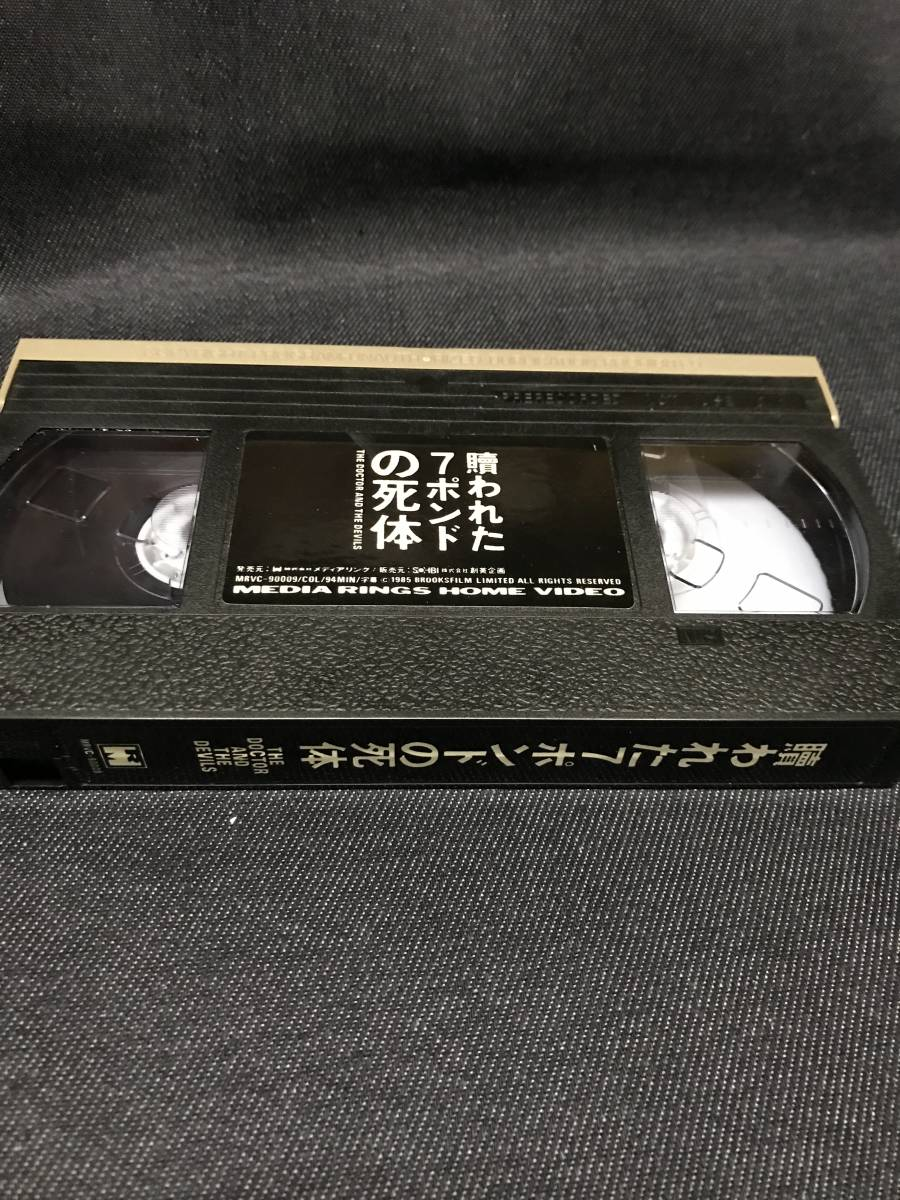 中古VHS/贖われた7ポンドの死体/ティモシー・ダルトン、ジョナサン・プライス、ツィッギー/日本劇場未公開未DVD_画像3