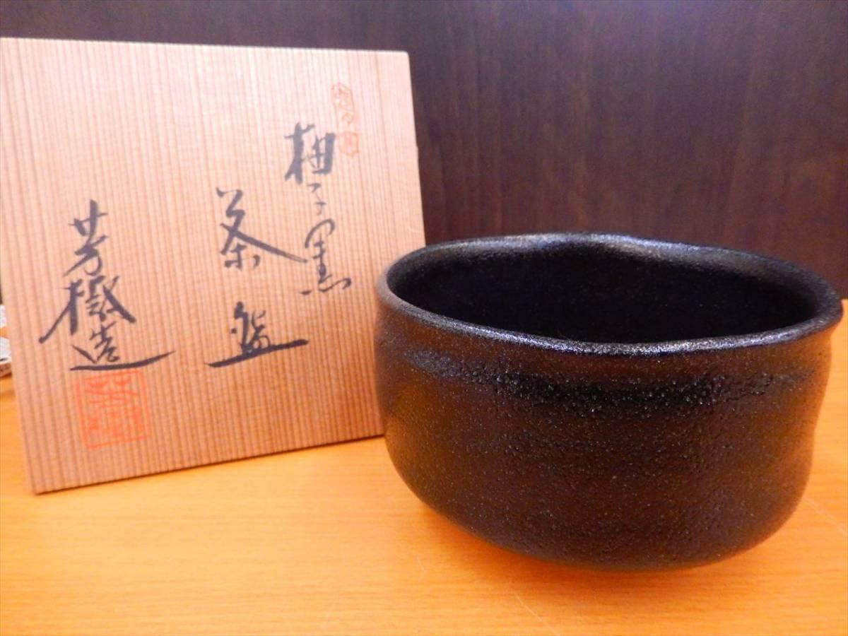 瀬戸焼 日展作家 杉浦芳樹造 柚子黒 茶碗 美品 茶道具 共箱