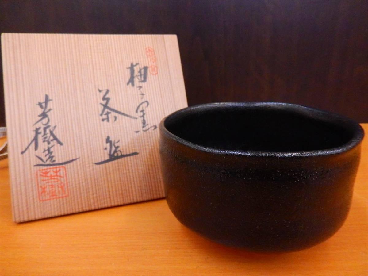 瀬戸焼 日展作家 杉浦芳樹造 柚子黒 茶碗 美品 茶道具 共箱_画像9