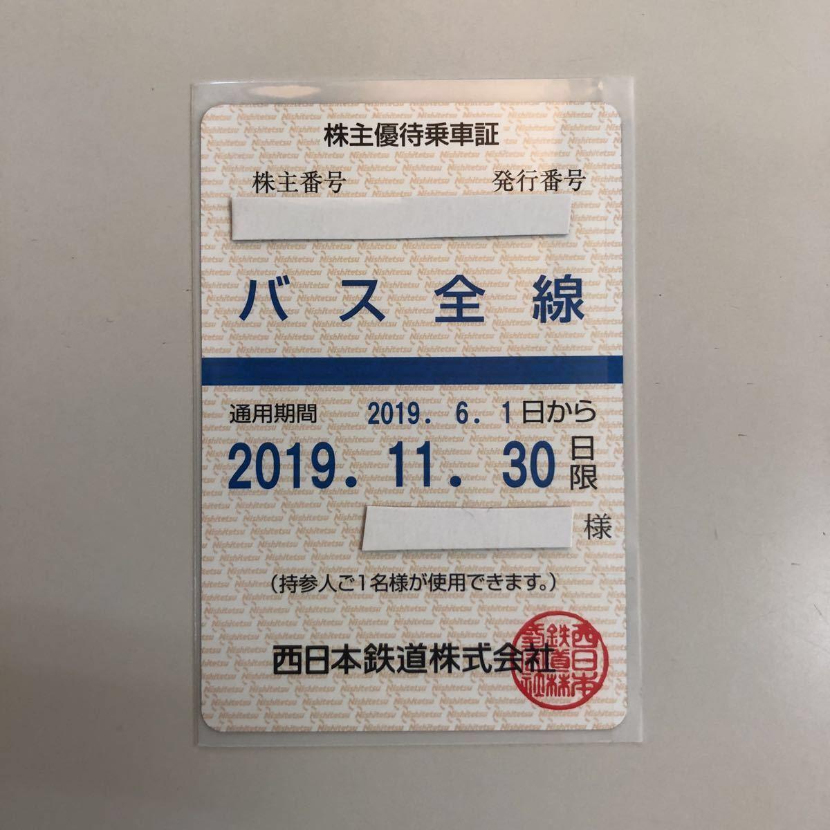 西日本鉄道株主優待乗車証★バス全線★送料無料(簡易書留)