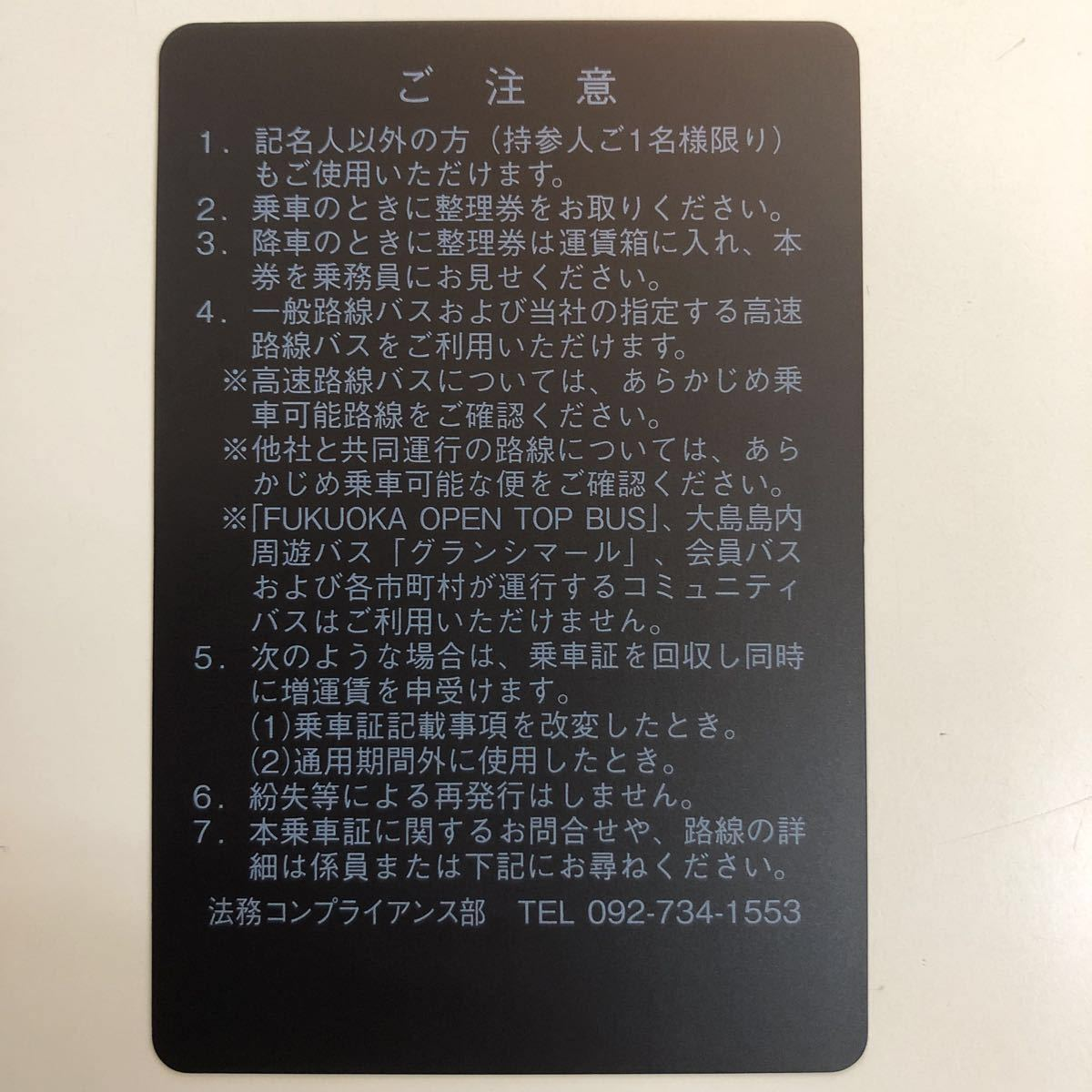 西日本鉄道株主優待乗車証★バス全線★送料無料(簡易書留)_画像2