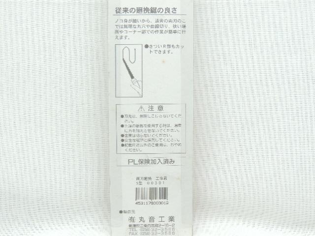 未使用 日本製 丸音工業 丸音 工事君 S型 00ー301 刃長130mm  両刃式廻し挽鋸 JAN:4531179003012_画像4