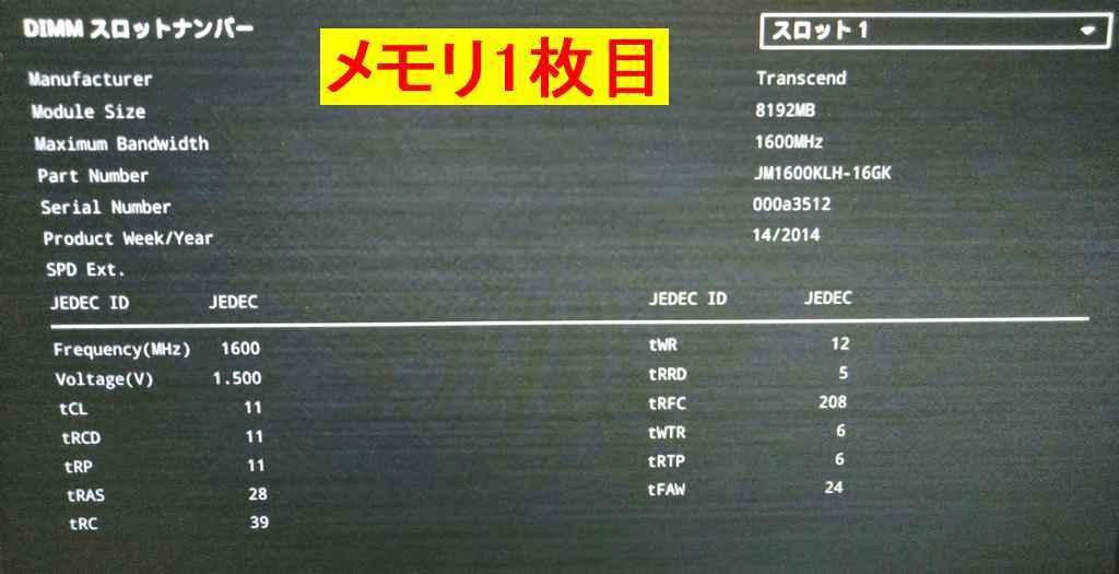H97I-PLUS ( Mini-ITX ) & Core i5 4460 & DDR3 1600 DIMM 8GB 2枚 ( 16GB ) マザーボード CPU メモリ セット_画像8