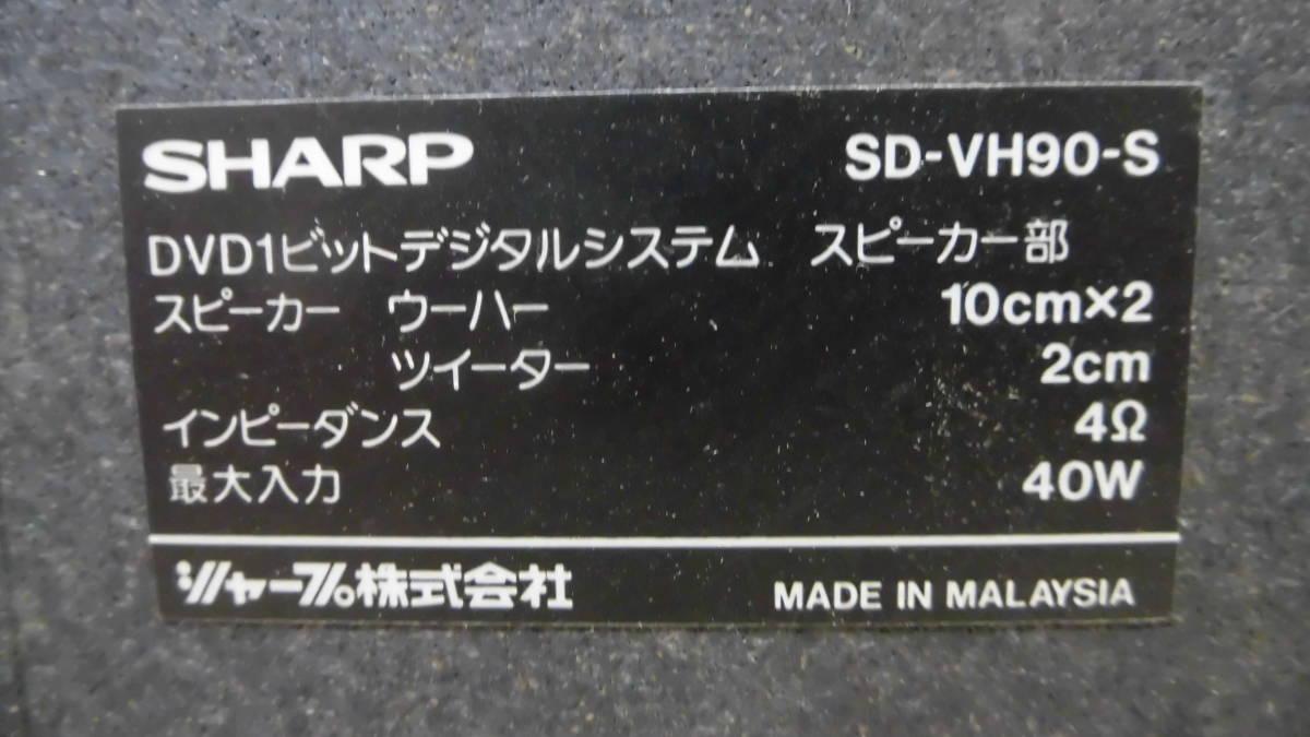 H1917棚23 SHARP★シャープ 【SD-VH90-S】 DVD/CD/MDコンポ DVD1ビットデジタルシステム スピーカー セット!!_画像9