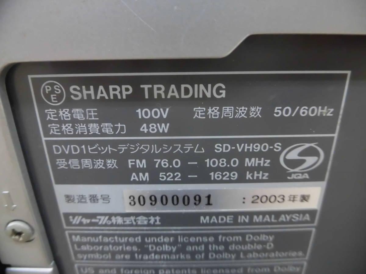 H1917棚23 SHARP★シャープ 【SD-VH90-S】 DVD/CD/MDコンポ DVD1ビットデジタルシステム スピーカー セット!!_画像5