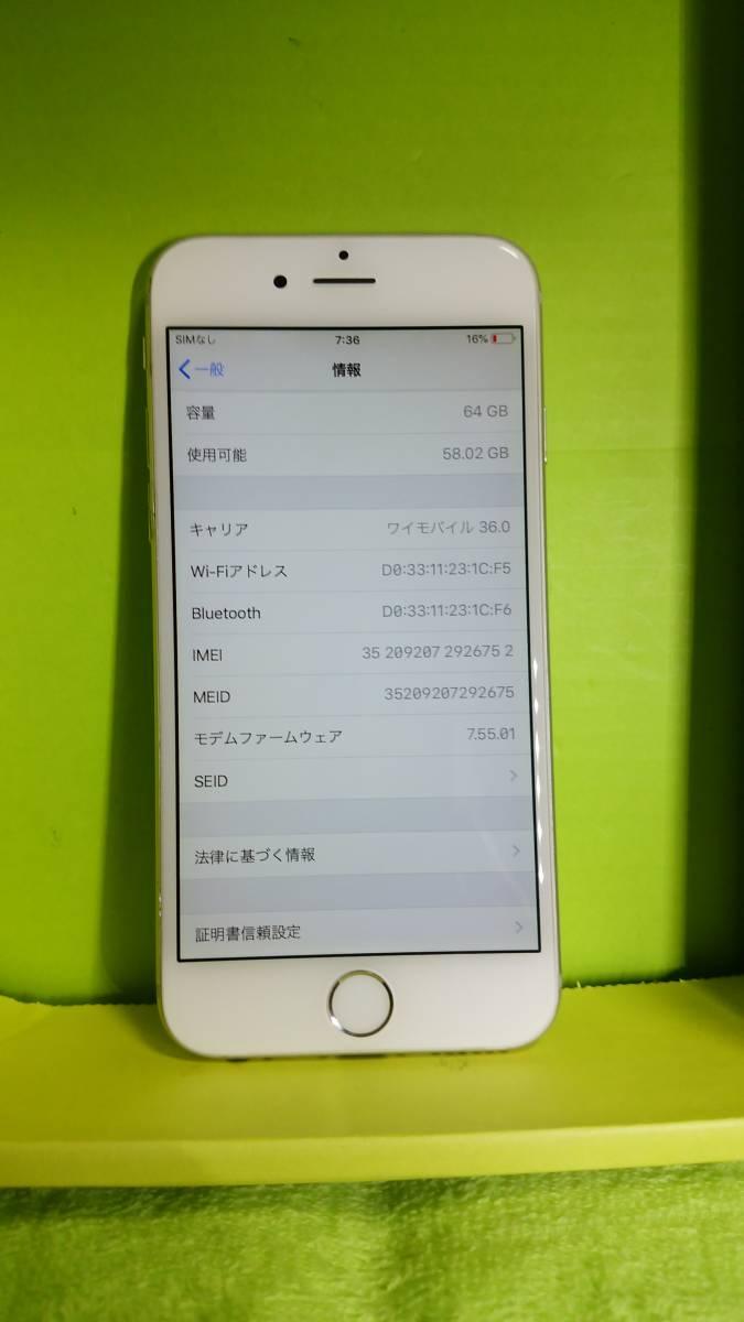§§SoftBank iPhone 6 64GB シルバー 白 ☆パネル傷なし!バッテリー91%!完動・美品 ☆送料180_画像3