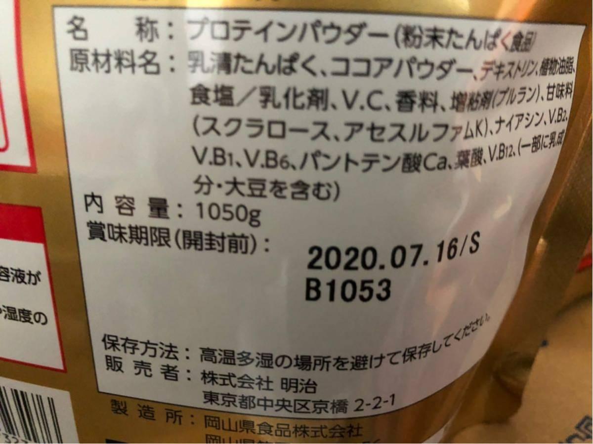 ★ザバス ホエイプロテイン100 ココア味 6袋セット★ 1050g×6【約50食分×6】_画像2