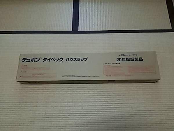 デュポン タイベック ソフト 2本入り(検)防水シート サイディング ニチハ KMEW ケイミュー AT アサヒトステム マキタ ヒタチ MAX フクビ