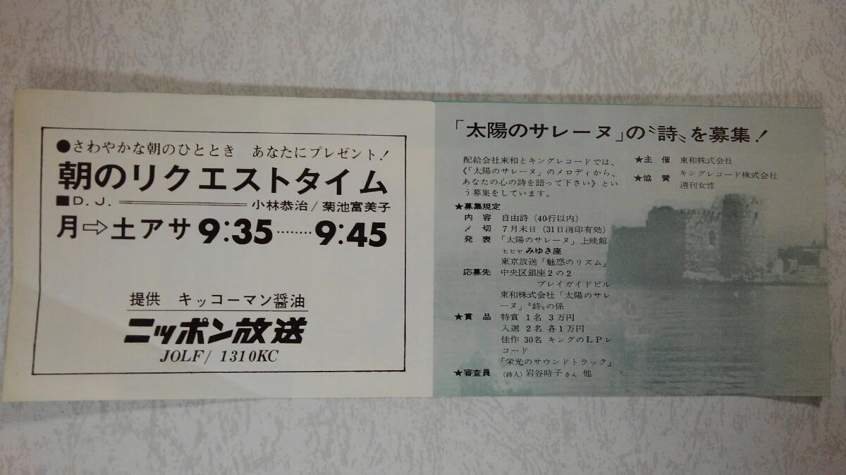 稀少!「太陽のサレーヌ」映画チラシ/ミレーユ・ダルク/館名:ヒビヤみゆき座/1967年公開_画像5