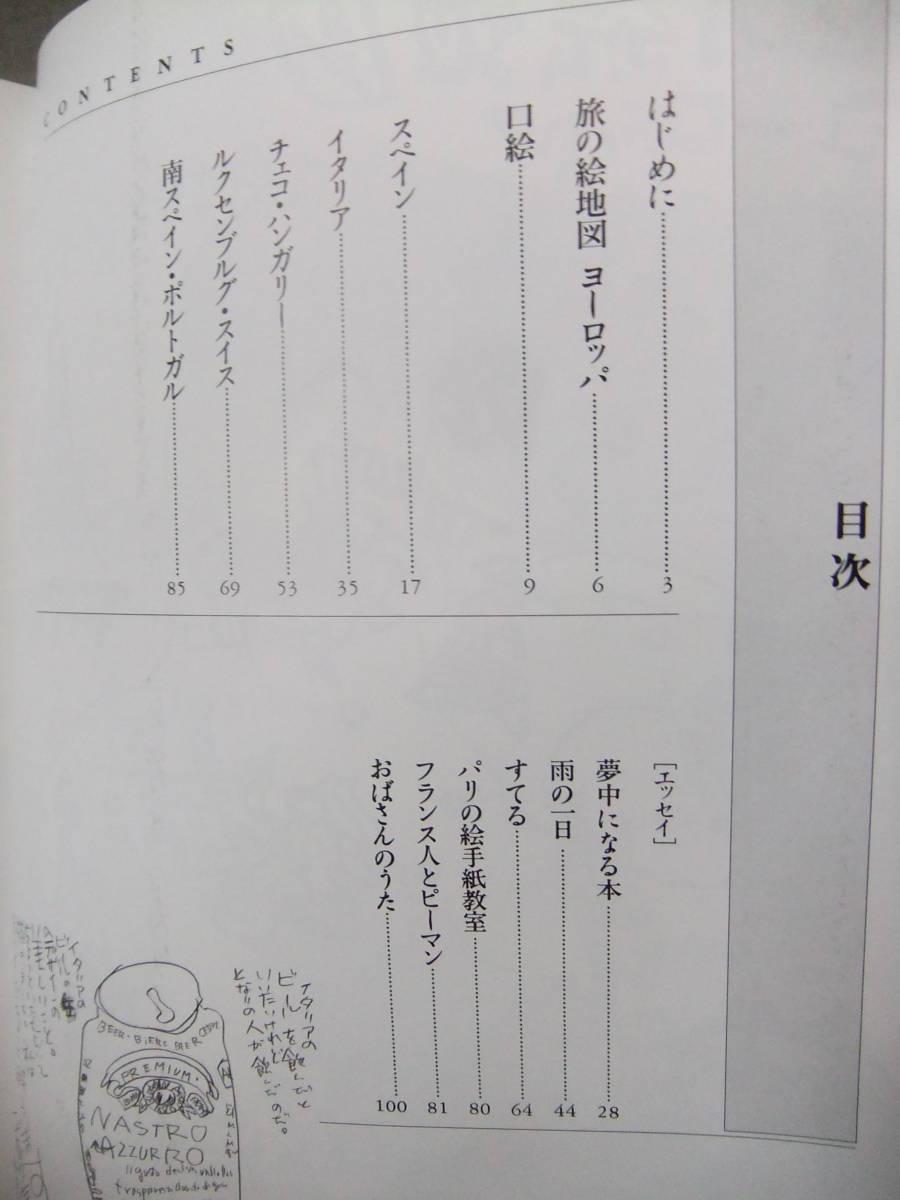 ★絵手紙からはじまった墨絵 ヨーロッパを行く★ 中井桂子_画像5