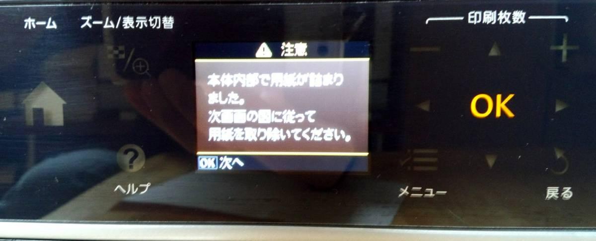 【1円スタート】〈EPSON〉EP-704A インクジェットプリンター 通電確認 紙詰まり ジャンク _画像3