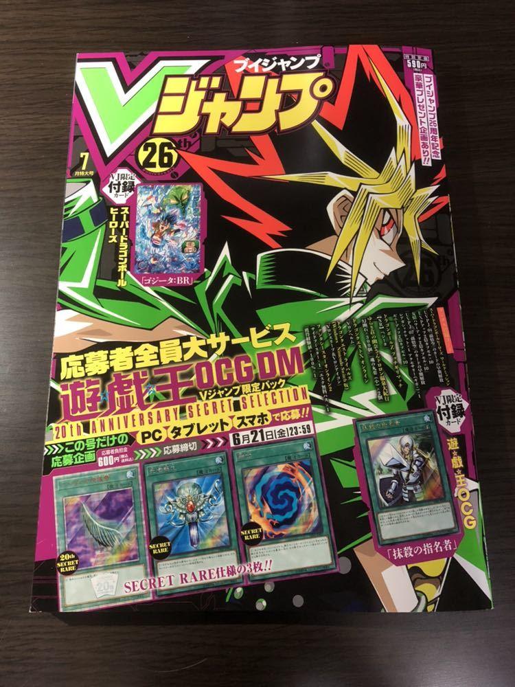 最新号 Vジャンプ ブイジャンプ 2019年7月号 付録なし 送料185円