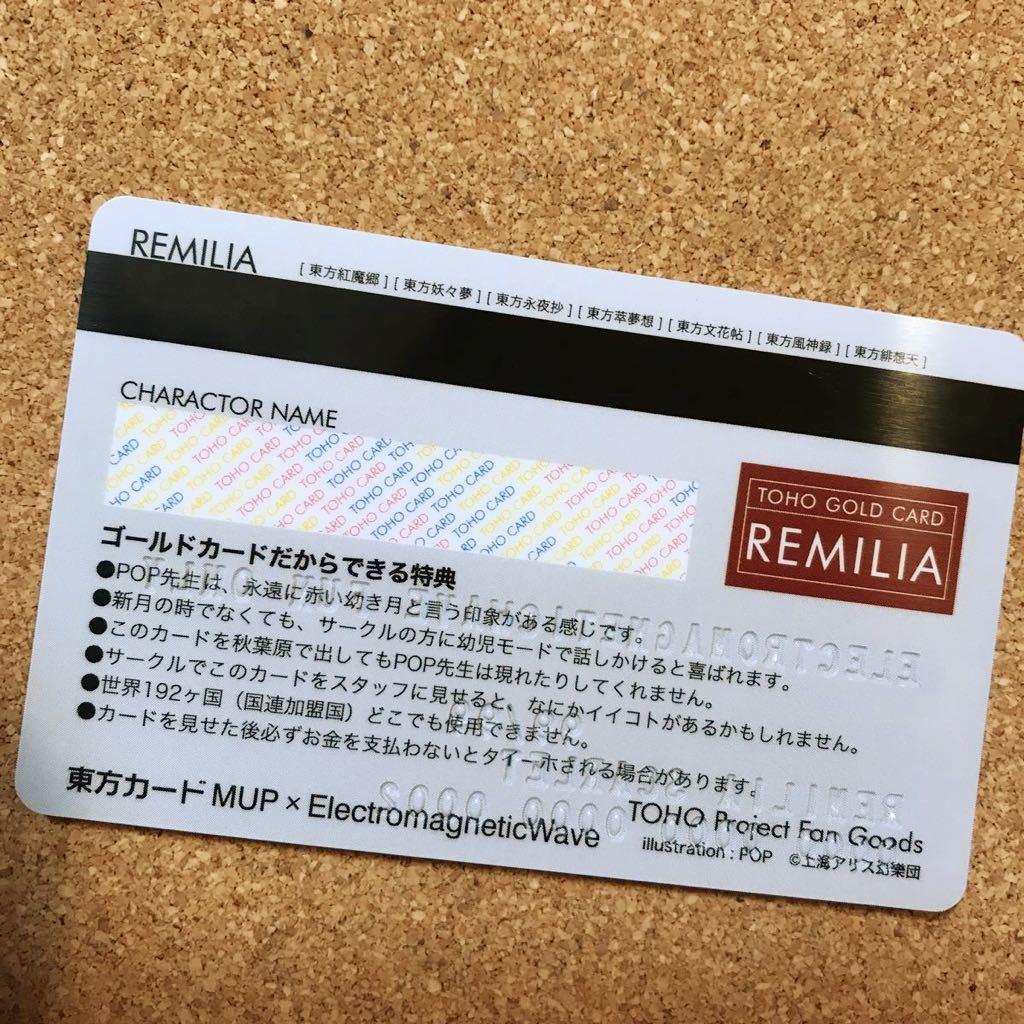 【送料無料】 東方ゴールドカード 東方Project 東方プロジェクト レミリア スカーレット_画像4