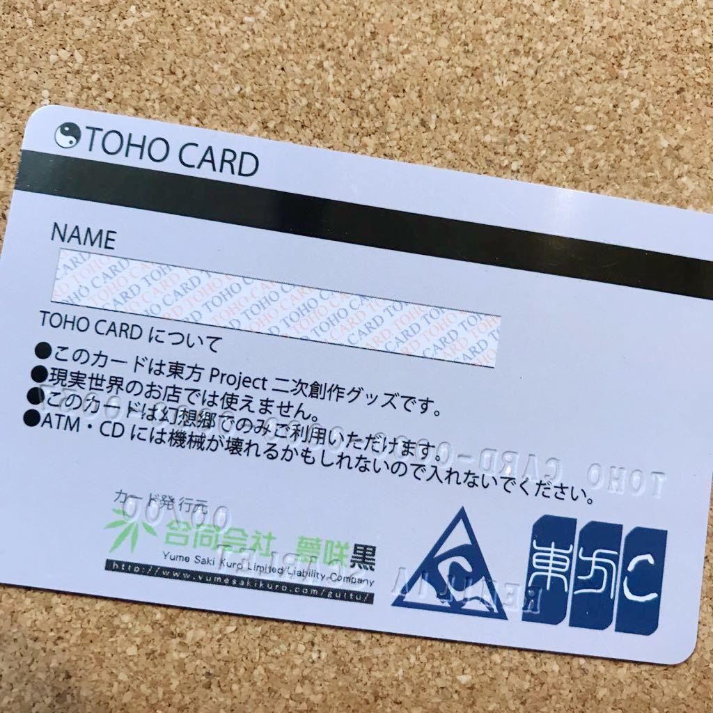【送料無料】 東方 フェイク クレジットカード 東方Project 東方プロジェクト レミリア スカーレット_画像3