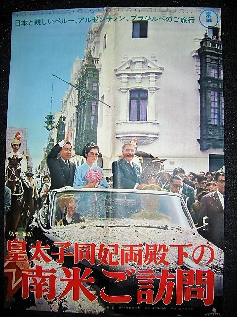 皇太子同妃両殿下の南米ご訪問 半裁ポスター 東宝 明仁天皇 美智子妃殿下