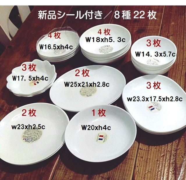 新品★シール付き★ヤマザキ★春のパン祭り景品★22枚セット★ディッシュ・鉢・ボウル・皿_画像5