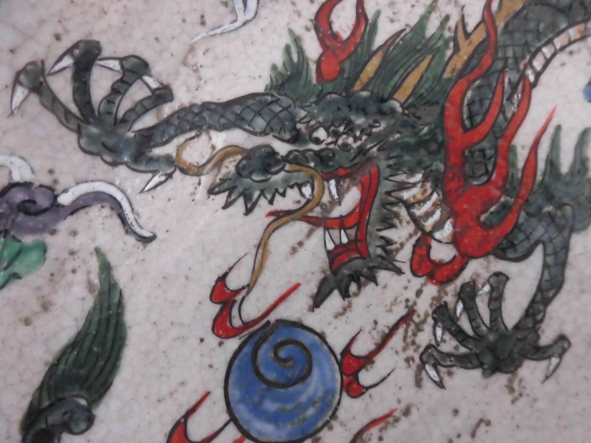 <珍品>美濃焼 大皿 <青龍・赤ゑ紋> 共箱 19523_画像2