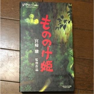スタジオジブリ VHSビデオテープ もののけ姫 宮崎駿監督作品