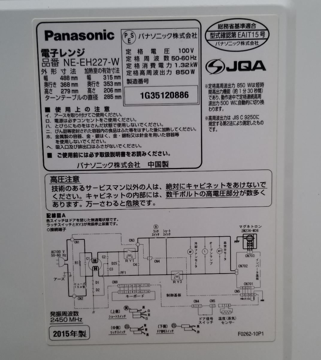 【中古品】パナソニック 電子レンジ NE-EH227-W 2015年製 850W Panasonic レンジ 美品_画像6