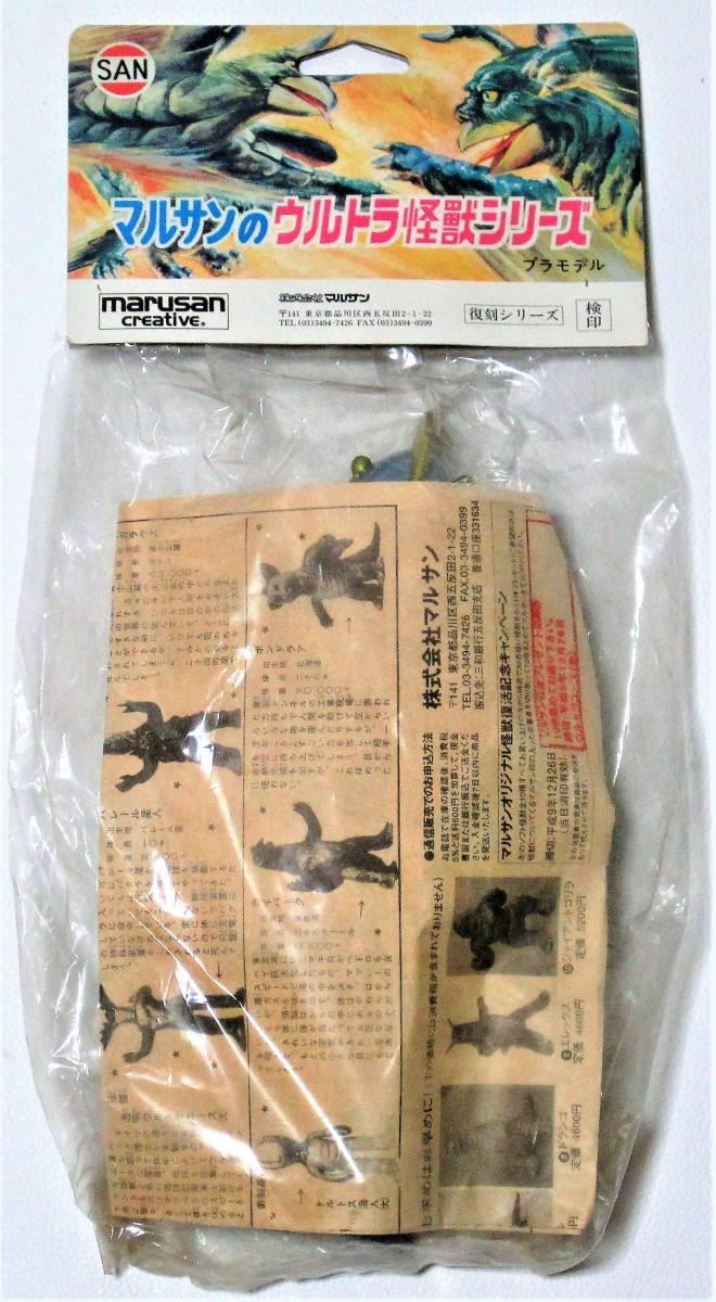 稀少 マルサン ウルトラ怪獣シリーズ ウルトラエース 復刻シリーズ 中身新同品・未開封 オリジナル 限定品 97'10.30_画像2
