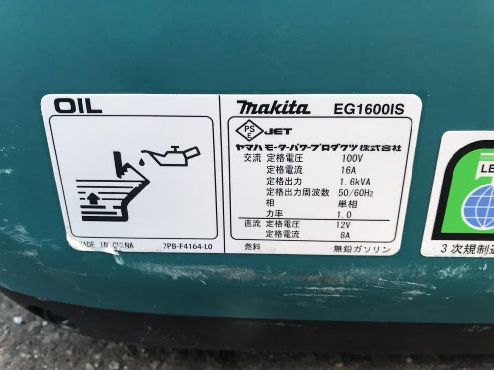 C805 Makita/マキタ インバータ発電機 EG1600IS ポータブルタイプ エンジン発電機 動作確認済み 発送ヤマト 140サイズ_画像8